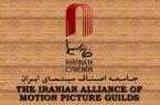خانه سینما به وزیر بهداشت نامه سرگشاده نوشت