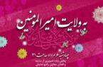 پخش چهار برنامه زنده ویژه عید غدیر خم از رادیو نمایش