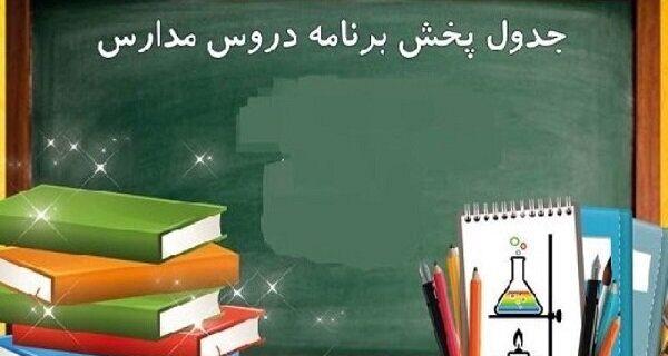 برنامههای روز سهشنبه ۶ مهرماه مدرسه تلویزیونی ایران
