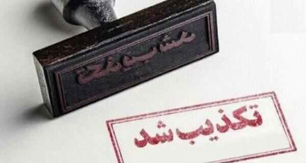 تکذیب یک خبر/ بازپرس دادسرای امنیت اوین دستگیر نشده است