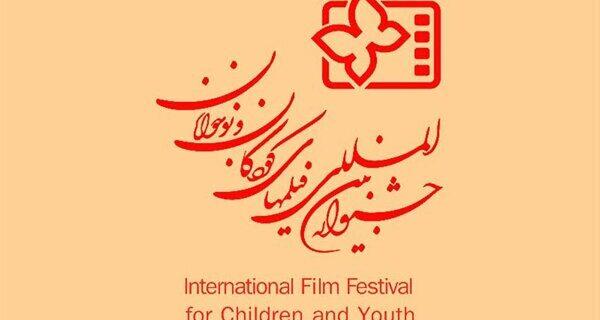 جشنواره سیوچهارم فیلمهای کودکان و نوجوانان به ایستگاه آخر رسید