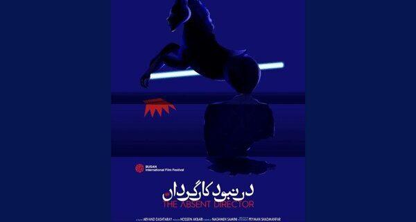 «در نبود کارگردان» در بوسان نمایش داده می شود/ انتشار پوستر